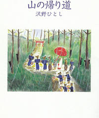 【サイン本】沢野ひとし『山の帰り道』