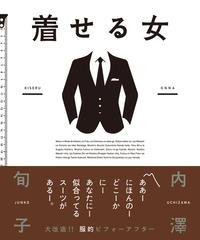 【サイン本】内澤旬子『着せる女』
