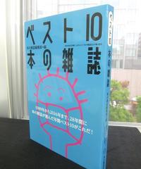 ベスト10本の雑誌