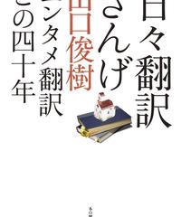 【サイン本】田口俊樹『日々翻訳ざんげ エンタメ翻訳この四十年』
