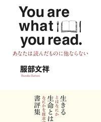 【サイン本】服部文祥『You are what you read あなたは読んだものに他ならない』