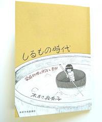 木村衣有子『しるもの時代 家庭料理の実践と書評』(発行:木村半次郎商店)