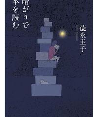 【サイン本】徳永圭子『暗がりで本を読む』