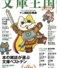 本の雑誌編集部編『おすすめ文庫王国2020』