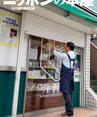 本の雑誌編集部編『ニッポンの本屋』