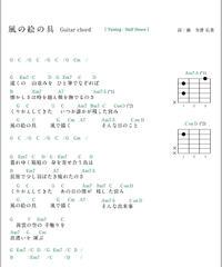 【無料】風の絵の具「干しいもと風テーマSONG」  ギターコード譜