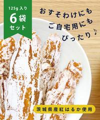 【数量限定】干し芋6袋セット【送料900円】