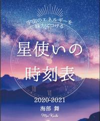 星使いの時刻表2020-2021(単品)