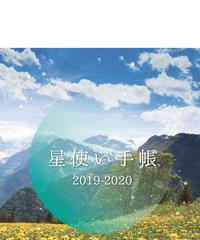【昨年度版】セット購入☆星使い手帳・星使いの時刻表2019-2020