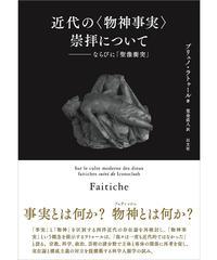 ブリュノ・ラトゥール『近代の〈物心事実〉崇拝について──ならびに「聖像衝突」』