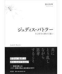 藤高和輝『ジュディス・バトラー──生と哲学を賭けた闘い』