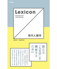 奥野克巳、石倉敏明 編『Lexicon 現代人類学』