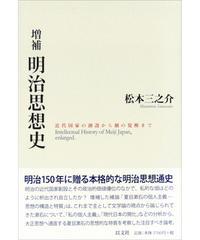 松本 三之介『増補 明治思想史──近代国家の創設から個の覚醒まで』