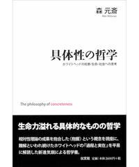 森元斎『具体性の哲学──ホワイトヘッドの知恵・生命・社会への思考』