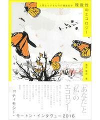 篠原雅武『複数性のエコロジー──人間ならざるものの環境哲学』