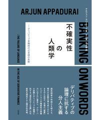アルジュン・アパドゥライ『不確実性の人類学──デリバティブ金融時代の言語の失敗』
