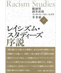 鵜飼哲、酒井直樹、T. M – スズキ、李孝徳『レイシズム・スタディーズ序説』