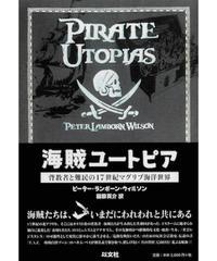 ピーター・ランボーン・ウィルソン『海賊ユートピア──背教者と難民の17世紀マグリブ海洋世界』