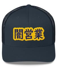 【即納商品】SERENO BB MESH CAP DARKSALES