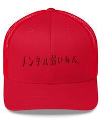 【即納商品】SERENO BB MESH CAP MENTAL
