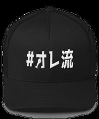 【予約商品】SERENO BB MESH CAP ORERYU