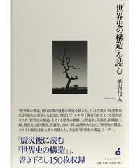 柄谷行人『「世界史の構造」を読む』