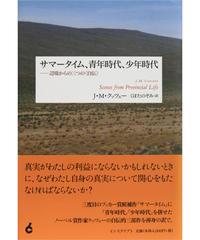 J・M・クッツェー『サマータイム、青年時代、少年時代──辺境からの三つの〈自伝〉』