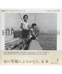 エマニュエル・リヴァ写真集『HIROSHIMA 1958』