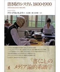 フリードリヒ・キットラー『書き取りシステム1800・1900』