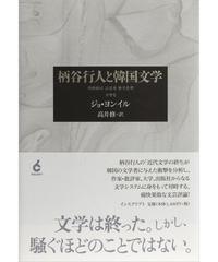 ジョ・ヨンイル『柄谷行人と韓国文学』