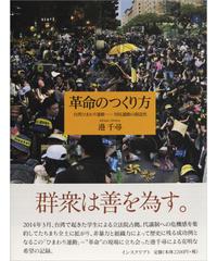 港千尋『革命のつくり方 台湾ひまわり運動─対抗運動の創造性』