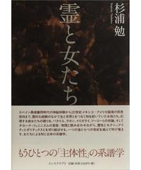 杉浦勉『霊と女たち』