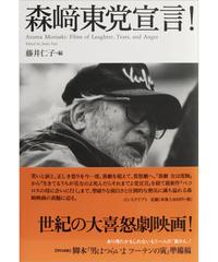 藤井仁子 編『森崎東党宣言!』