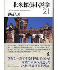 野崎六助『北米探偵小説論21』