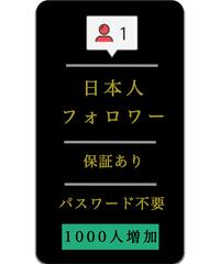 【新価格】日本人フォロワー1000人増加