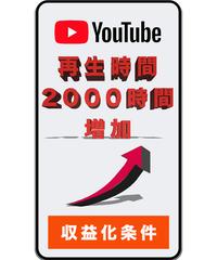 Youtube再生時間+2000時間(全公開動画合計で20分以上で可能)