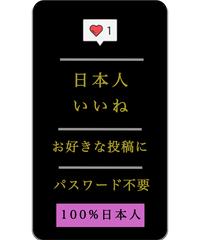 日本人アカウントから10いいね