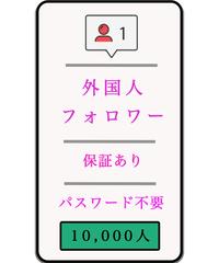 (プライベートアカウント対応)フォロワー10000人増加★購入後30日保証