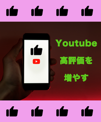 Youtube好きな動画に高評価20追加
