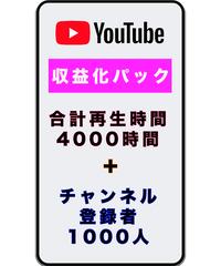 Youtube収益化パック(全公開動画の合計20分以上で再生時間4000時間+チャンネル登録者1000人)