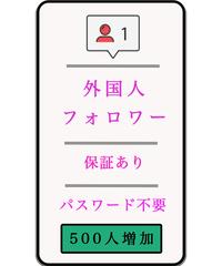 (プライベートアカウント対応)フォロワー500人増加★購入後30日保証