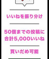 ★各投稿へのいいね数指定可★選んだ50個までの投稿に合計5000いいね!