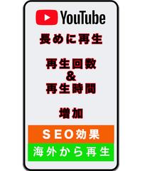 ★広告掲載で長めに再生★Youtube再生回数1000回増加