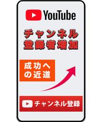 YouTubeチャンネル登録者1000人増加