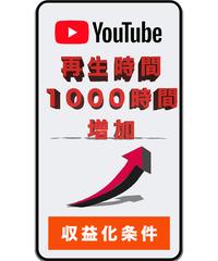 Youtube再生時間+1000時間(全公開動画合計で20分以上で可能)