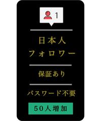 【新価格】日本人フォロワー50人増加