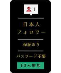 【新価格】日本人フォロワー10人増加