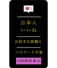 日本人アカウントから200いいね