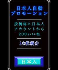 日本人自動プロモーション 投稿毎に200いいね 10投稿分