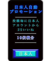 日本人自動プロモーション 投稿毎に25いいね 10投稿分